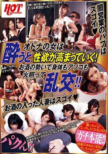 HEZ-194 オトナの女は酔うと性欲が高まっていく…