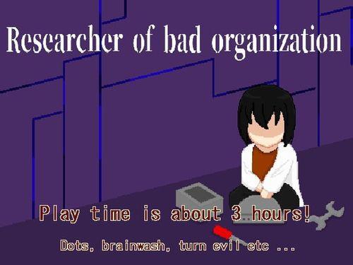 Researcher of Bad Organization [Final]