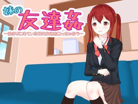 [210130][Uzura Studio] 妹の友達姦 泊まりに来ている妹の友達を触っちゃおう [RJ315921]