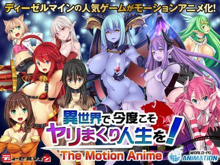 [WORLDPG ANIMATION] 異世界で、今度こそヤリまくり人生を! -The Motion Anime- [VJ013651]